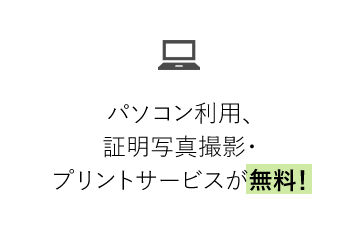 パソコン利用、証明写真撮影・プリントサービス無料